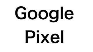 【歴代】Google Pixelスマホ一覧(発売日順)