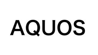【シャープ】AQUOSスマホのシリーズ&ラインナップ機種一覧