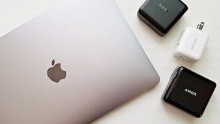 MacBookシリーズが充電できるAnker充電器まとめ