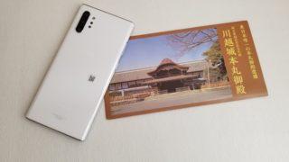 Galaxy Note10+(2019)のカメラで撮影した写真サンプル集