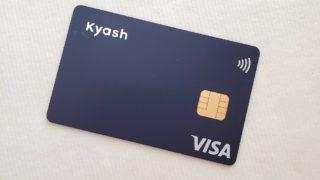 新しい「Kyash Card」の始め方|従来カードとの違いや申し込み方法を解説