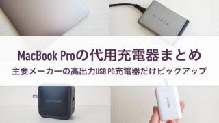 MacBook Proの代用充電器まとめ|主要メーカーの高出力USB PD充電器だけピックアップ