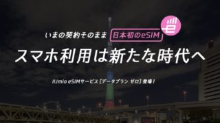【月額150円】IIJmioのeSIMサービス「データプランゼロ」試用レビュー