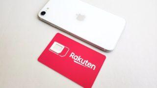 【実機で解説】iPhone SE(2020)で楽天モバイルは使える?