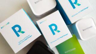 RAVPowerの急速充電器(USB PD充電器)を出力別に一挙ラインナップ