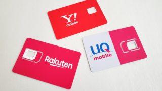 サブキャリア主要3社を徹底比較|Y!mobile、UQmobile、楽天モバイルどれがいい?