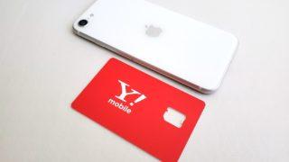 【実機で解説】iPhone SE(2020)でY!mobileは使える?