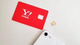 Y!mobile(ワイモバイル)レビュー|使ってわかったメリット・デメリット