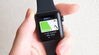 Apple Watchに対応している決済サービス(電子マネー)まとめ