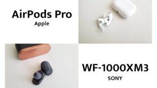 AirPods Proとソニー「WF-1000X M3」を比較レビュー