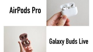 AirPods ProとGalaxy Buds Liveを比較レビュー|ノイズキャンセリング対応ワイヤレスイヤホン2大決戦