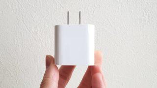 Apple 20W USB-C電源アダプタ(リニュアル版)|iPhone 12のお供に