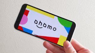 ドコモの新料金プラン「ahamo」のメリット・デメリットを徹底解説