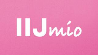 IIJmioのeSIMプラン(本サービス版)を徹底解説|料金プランからお得な活用方法まで