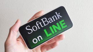 ソフトバンクの格安ブランド「LINEMO」の料金プランからメリット・デメリットを読み解く