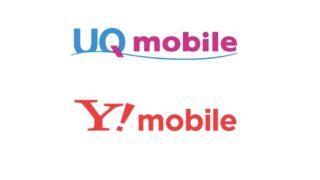 UQmobileとY!mobileを徹底比較|魅力ある乗り換え先はどっち?