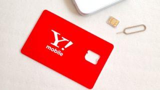 Y!mobileの新料金プランを徹底解説|LINEMOとの比較も