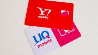 UQmobileとY!mobile、どっちが速い?最新の通信速度を実測比較(2021年)