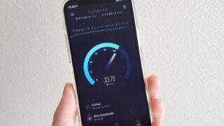 【2021年版】IIJmioの新料金プラン「ギガプラン」の通信速度は遅い?速い?実際の速度を一挙公開