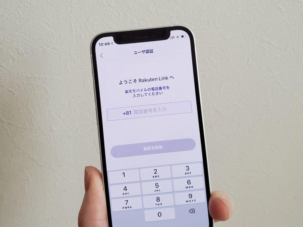 楽天 モバイル 電話 番号