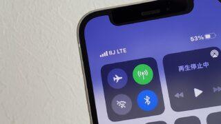 「IIJmio」実際どう?使い勝手を現役ユーザーが徹底解説レビュー(2021年)