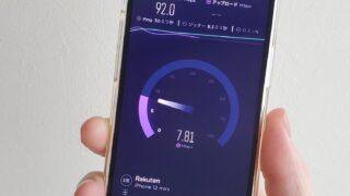 楽天モバイルは速い?遅い?楽天回線の実際の通信速度をレビュー(2021年)